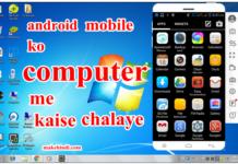android mobile ko computer me kaise chalaye