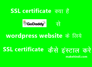 what-is-SSL-godaddy-se-SSL-certificate-install-kare