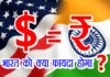 one-rupee-eqaul one-dollar