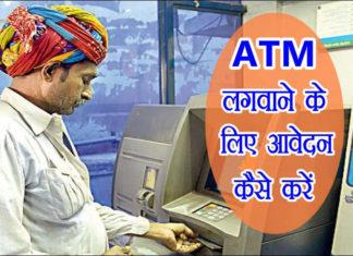 ATM लगवाने के लिए आवेदन कैसे करें