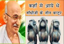 गांधीजी के तीन बन्दर