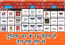TV चैनल फ्री