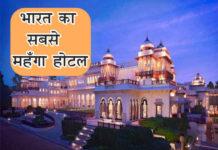 भारत का सबसे महंगा होटल