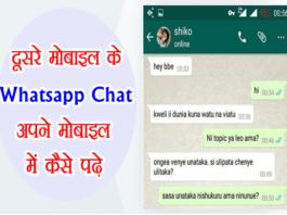 whatsapp hack कैसे करें
