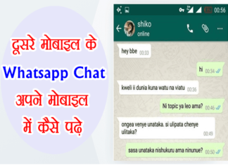 whatsapp hack कैसे करें