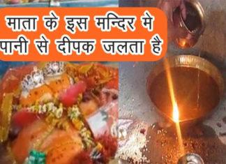 गड़ियाघाट वाली माँ के मंदिर में पानी से जलता है दीपक