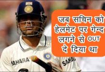 सचिन को हेलमेट पर गेंद लगने से आउट दे दिया