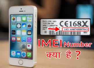 IMEI नंबर क्या है या IMEI नंबर क्या होता है और IMEI नंबर कैसे पता करे