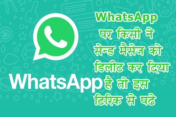 WhatsApp पर डिलीट मेसेज को कैसे पढ़े