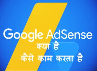 Google Adsense क्या है Google Adsenseकैसे काम करता है