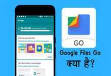 Files Go by Google क्या है
