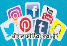 Social Media क्या है
