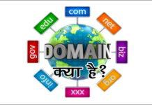 Domain Name क्या है