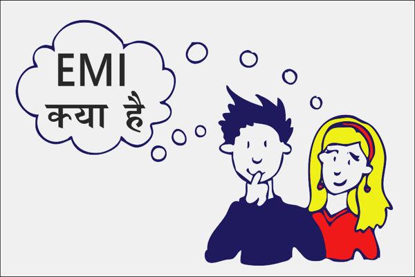 EMI क्या है