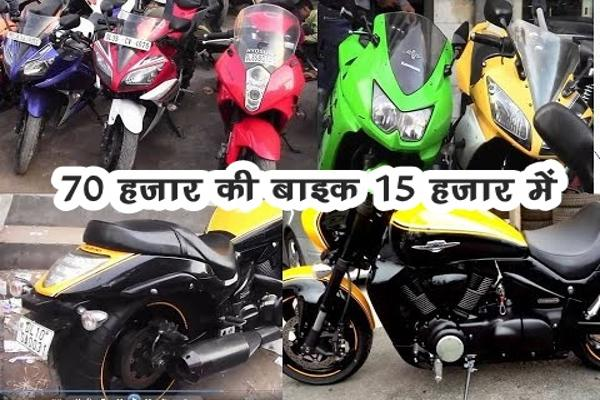 भारत की इस जगह में 70 हजार की बाइक 15 हजार में मिलती है