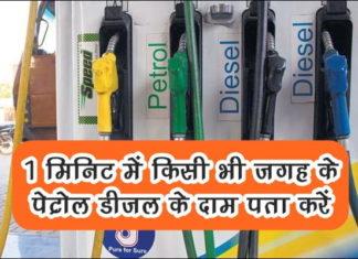 petrol diesel ke daam