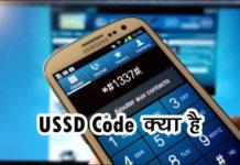 USSD Code क्या है