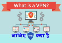 VPN क्या है