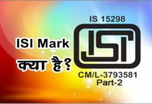 ISI Mark क्या है जानिए पूरी जानकारी