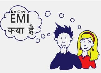 No Cost EMI क्या है जानिए इसके फायदे