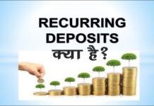 Recurring Deposit क्या है