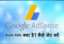 Adsense Auto Ads क्या है और कैसे सेट करे