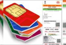 Mobile Number को Aadhar Card से link कैसे करे