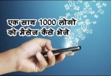 Bulk SMS कैसे करे