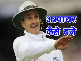 Cricket Umpire कैसे बने