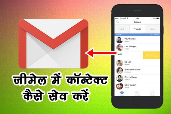 Gmail में Contact कैसे सेव करे पूरी जानकारी