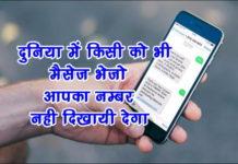 बिना मोबाइल नंबर के SMS सेंड कैसे करे