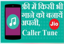 Jio में Caller Tune कैसे सेट करे फ्री में
