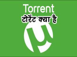 Torrent क्या है कैसे काम करता है पूरी जानकारी