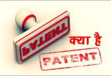 Patent क्या है कैसे करे What Is Patent In Hindi