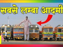 भारत का सबसे लम्बा आदमी