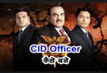 सीआईडी ऑफिसर (CID Officer) कैसे बने