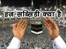 Haj Subsidy क्या है
