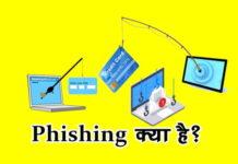 Phishing क्या है फिशिंग अटैक से कैसे बचे