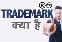 Trademark क्या है ट्रेडमार्क कैसे अप्लाई करे