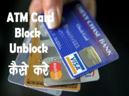 ATM Card Block और Unblock कैसे करे