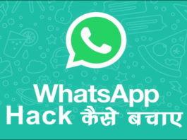 Whatsapp को Hack होने से कैसे बचाए बेस्ट टिप्स