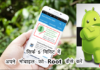 Android Root क्या है