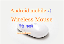 android mobile ko wireless mouse kaise banaye