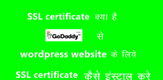 what-is-SSL-godaddy-se-SSL-certificate-install-kare