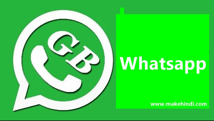 एक Mobile में 2 WhatsApp कैसे चलाये