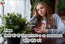 Fake Call क्या है Fake Call कैसे करे