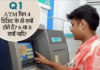 atm facts history hindi india
