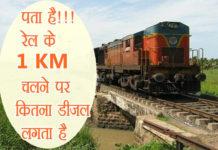 भारतीय रेल के डीजल इंजन कितना एवरेज देते हैं
