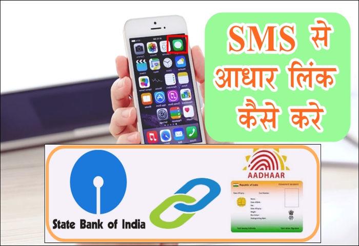SBI बैंक अकाउंट में आधार कार्ड लिंक कैसे करे