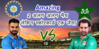 भारत पाकिस्तान के 2 अलग अलग मैच लेकिन स्कोरकार्ड में 12 समानताएं